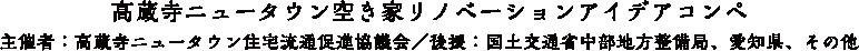 高蔵寺ニュータウン空き家リノベーションアイデアコンペ