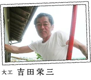 大工 吉田栄三
