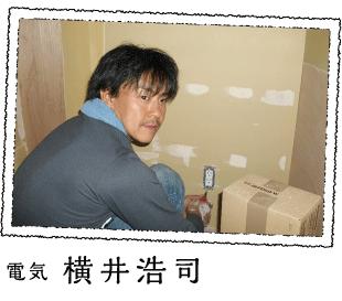 電気 横井浩司