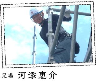 足場 川添恵介