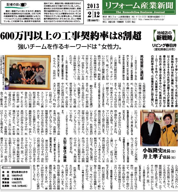 リフォーム産業新聞20130212
