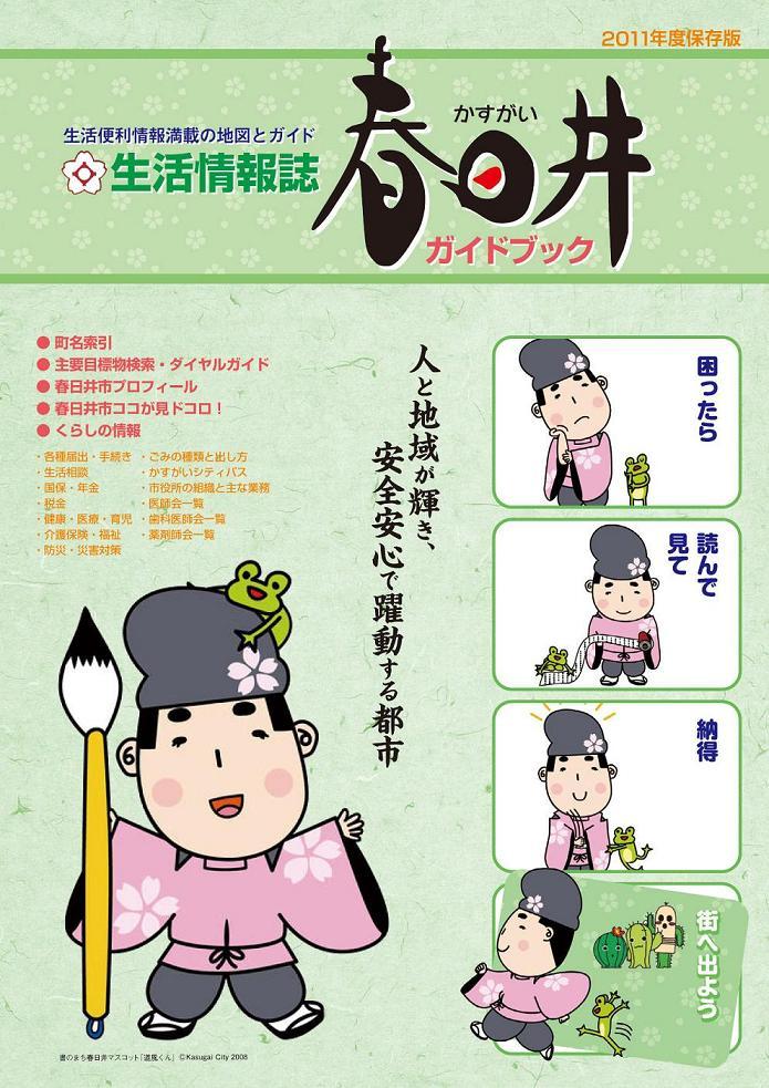 春日井ガイド2011表紙