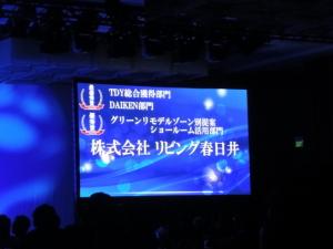 表彰式画面2