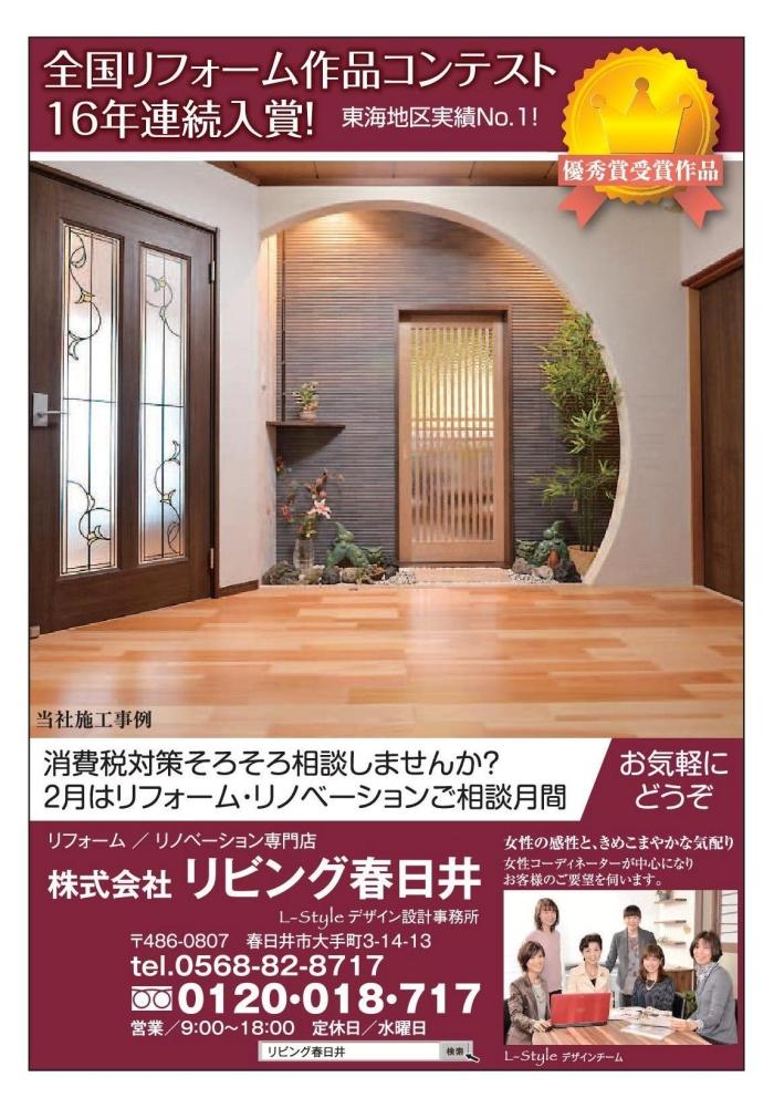 リビング春日井-広報2-1