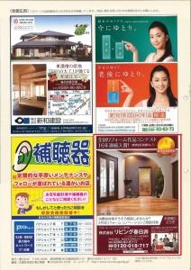 20160202広報裏