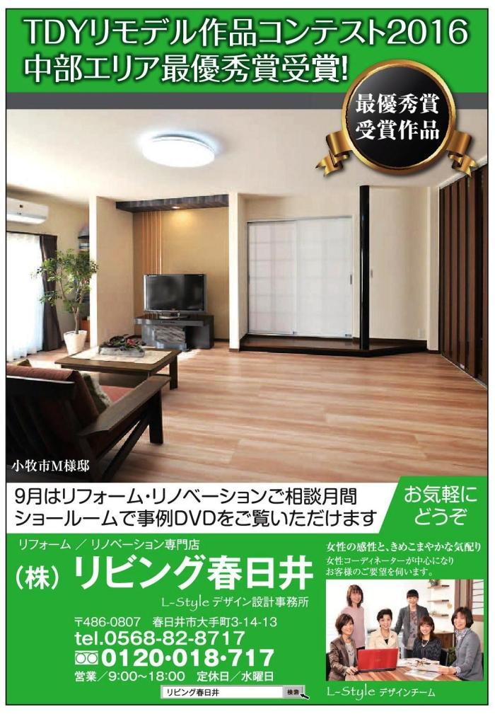 リビング春日井-広報280901