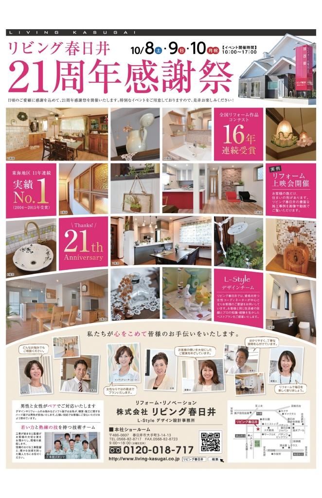 神田印刷 『21周年感謝祭』 表