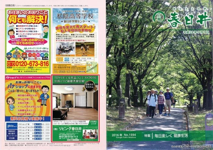 20160901広報 春日井