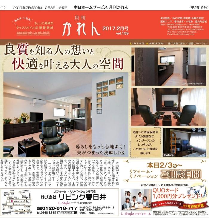 中日総合サービス 月刊かれん17-2-3
