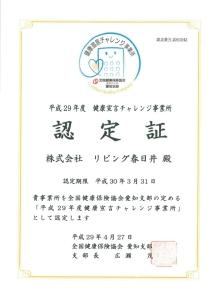 健康宣言チャレンジ事務所認定証と宣言書-001