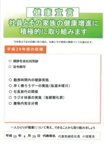健康宣言チャレンジ事務所認定証と宣言書-002
