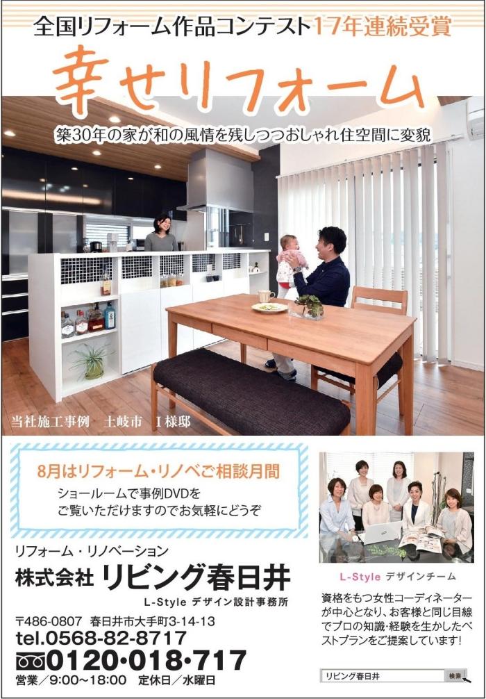 20170729中日総合サ-ビス広報8月1日号 掲載ページ