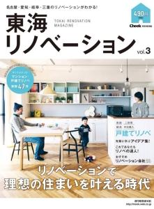 20171031流行発信MOOK社発刊 東海リノベーションVol.3