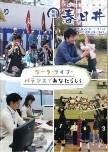 20171031中日総合サービス広報11月1日号 表紙