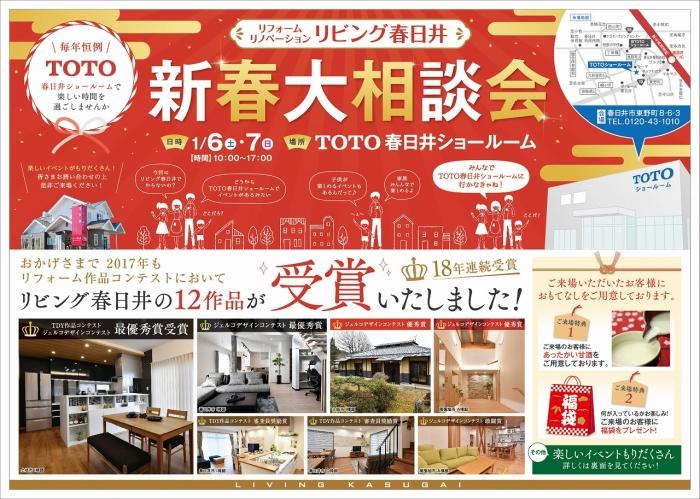 20180106.07新春相談会 表