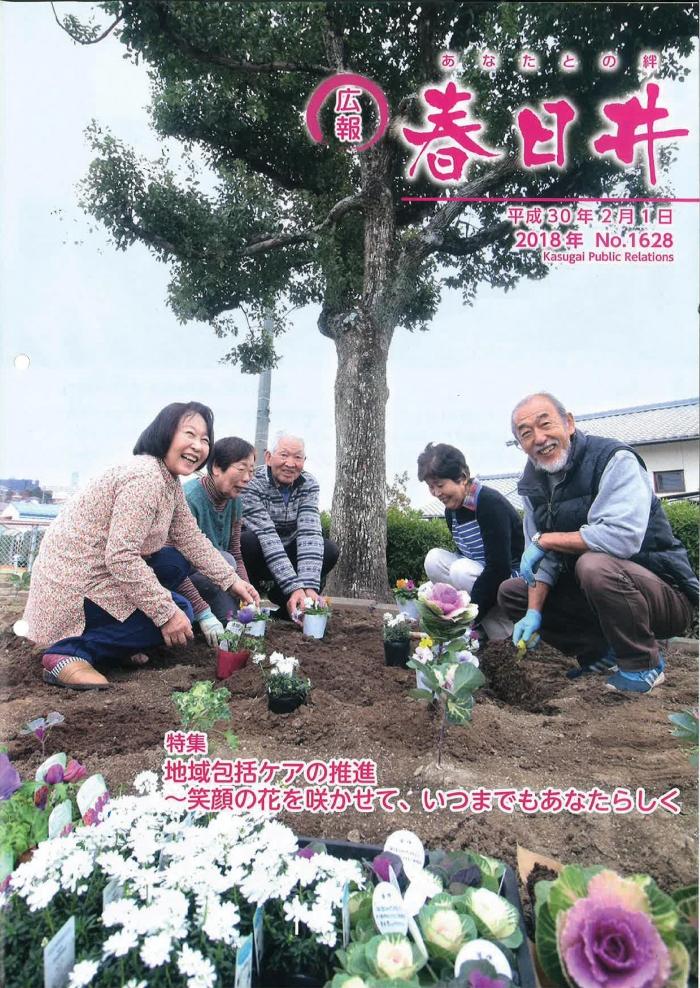 20180202広報春日井2月1日号表紙