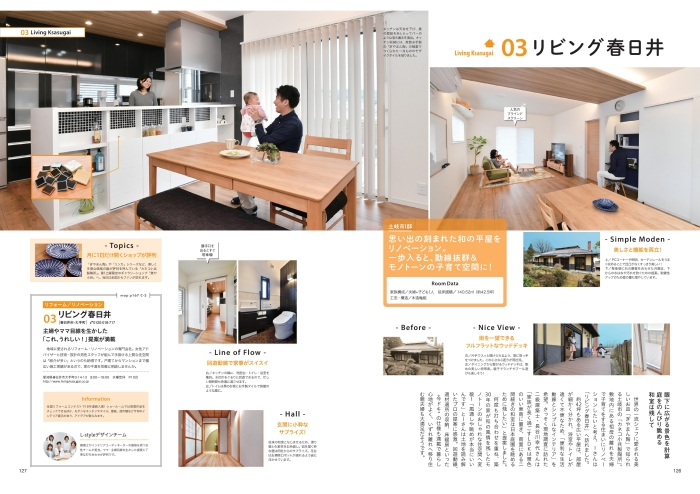 おでかけ春日井小牧守山5月31日号 掲載ページ