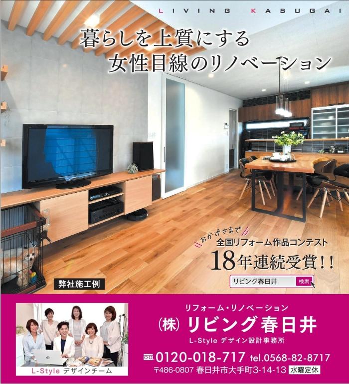 20180824 中日総合サービス トッピィ