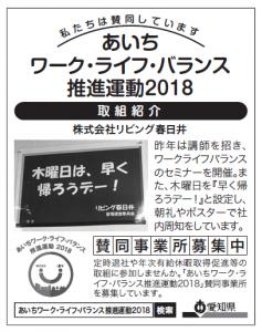 中日新聞ワークライフバランス