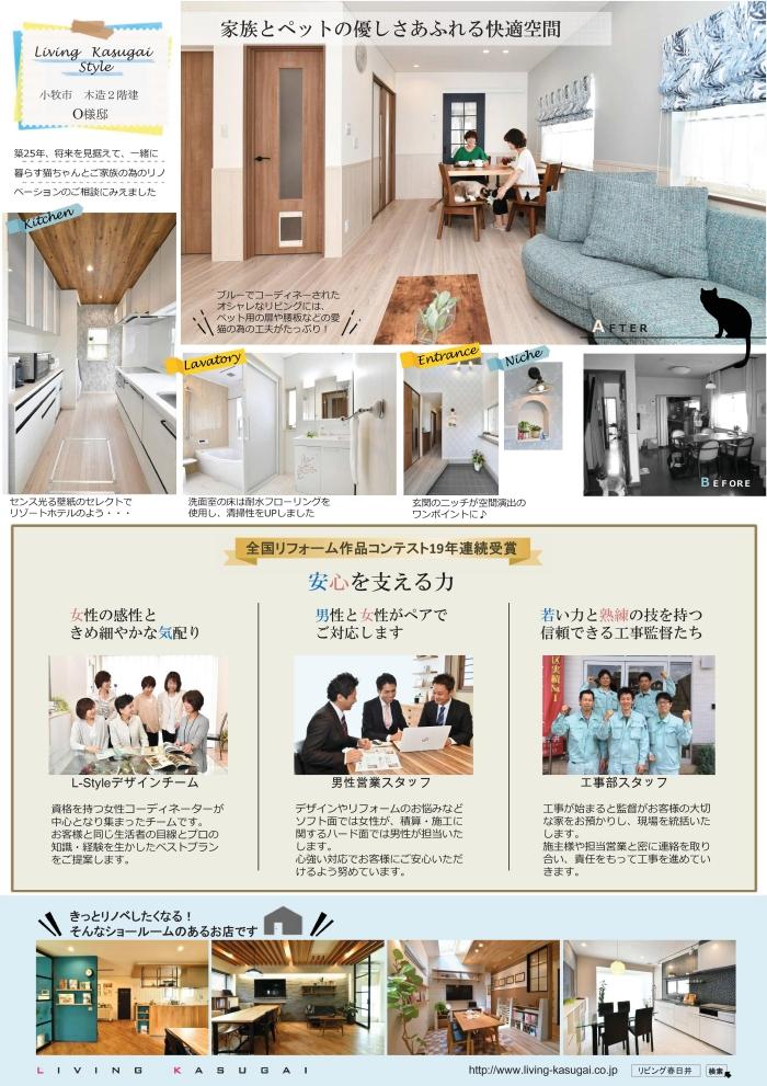 2019.9 TOTO自社チラシ裏