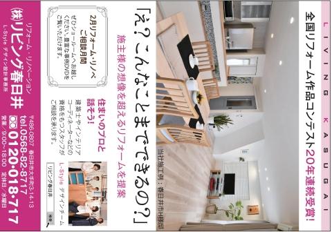 広報春日井2020年2月1日号表紙