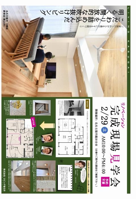 2020.02 佐藤様邸 チラシ 新-01
