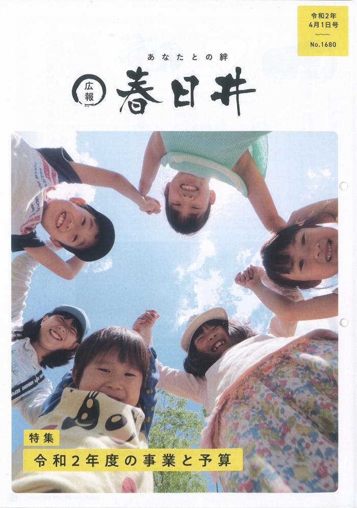 20200401広報春日井4月1日号表紙