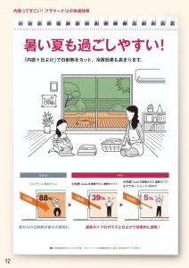 YKK 内窓②-01