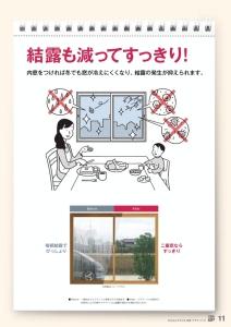 YKK 内窓-02