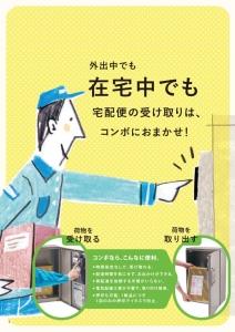 パナ 宅配BOX-01