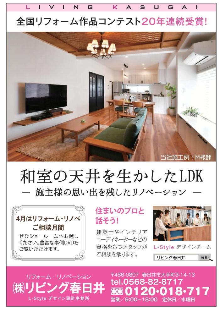 20200401広報春日井4月1日号掲載記事