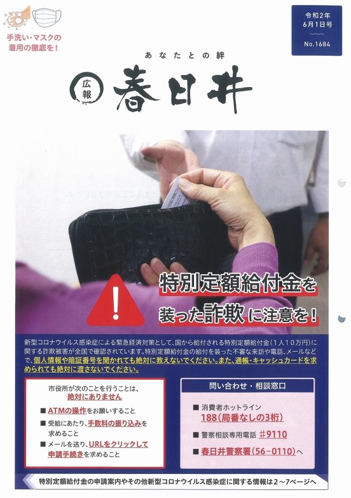 20200601 広報春日井6月1日号表紙
