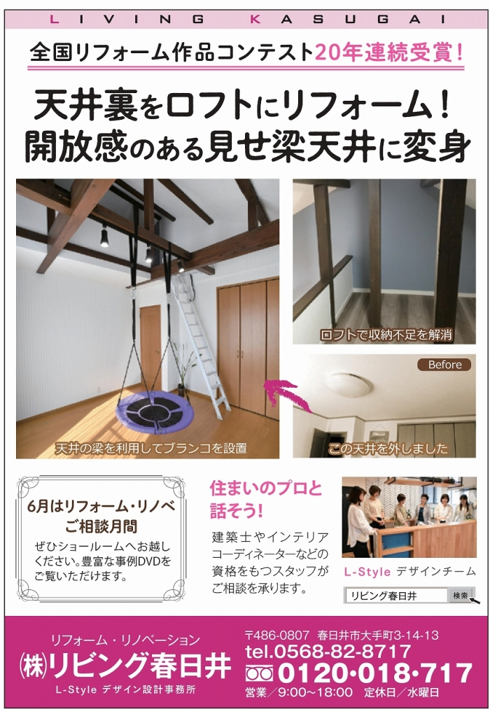 20200601広報春日井6月1日号掲載記事