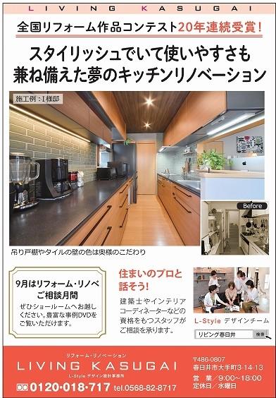 20200901広報春日井9月1日号掲載記事