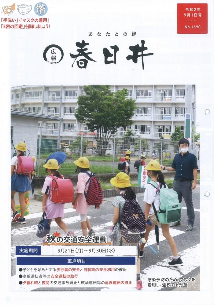 圧縮20200901広報春日井9月1日号表紙