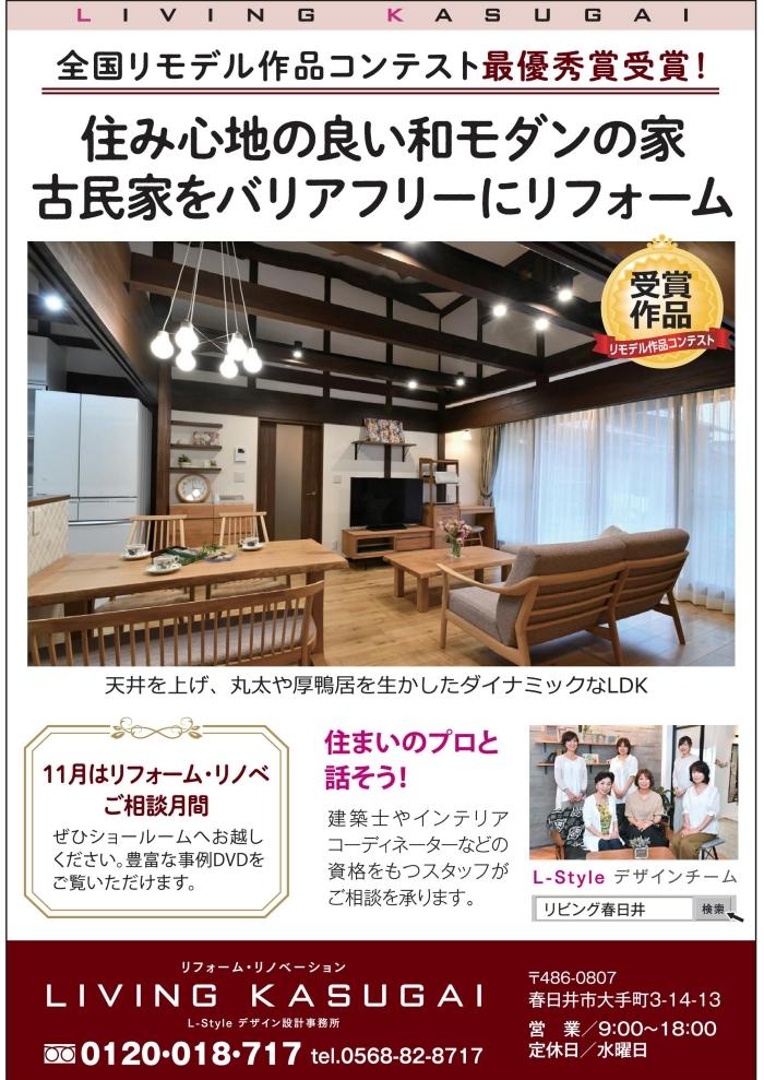 20201101広報春日井11月1日号掲載記事