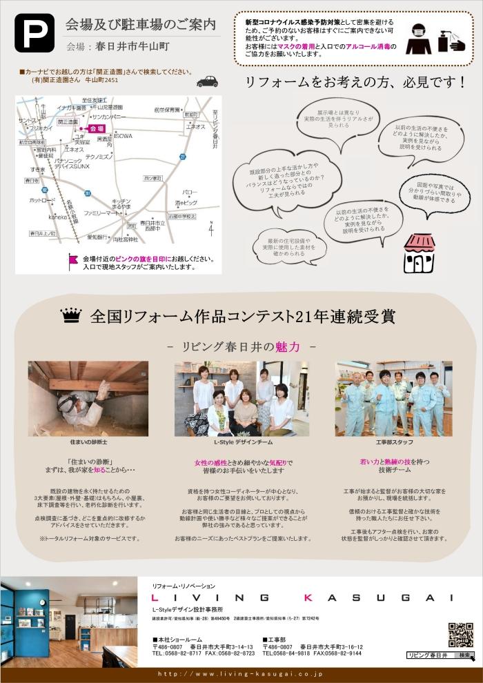 裏 関戸様邸現見チラシ申請用 PDF1.7Ver