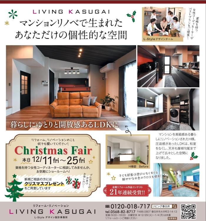 201211小牧豊山くらしのニュース