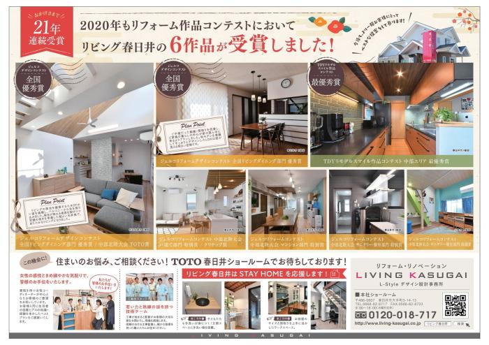 圧縮2021リビング春日井_新春チラシ[3]