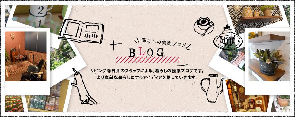 暮らしの提案ブログ