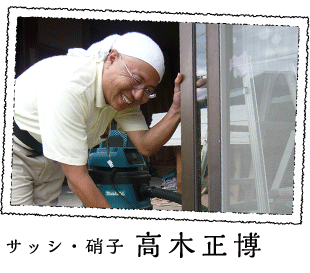 サッシ・硝子 高木正博