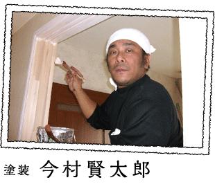 塗装 今村賢太郎